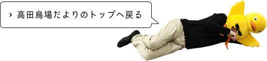 高田鳥場だよりのトップへ戻る