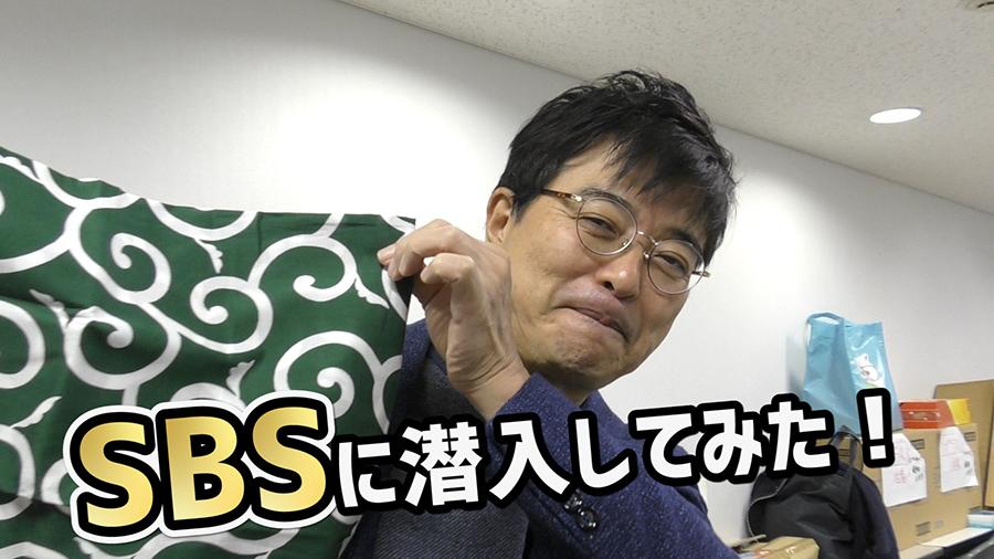 SBSに潜入してみた!