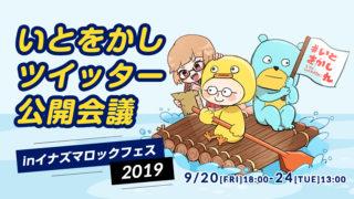いとをかしツイッター公開会議inイナズマロックフェス2019