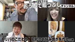 おうちで暇つぶしチャンネル 第7回 トリバのこだわり、昭和のお好み焼きを作るの巻