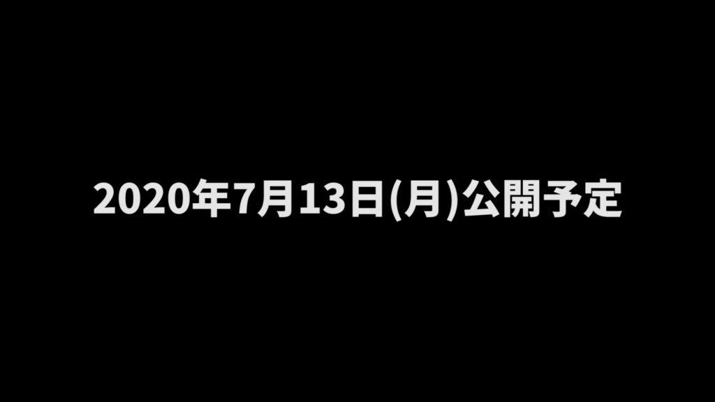2020年7月13日(月)公開予定