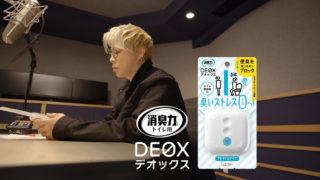 消臭力DEOX / おもちゃ箱