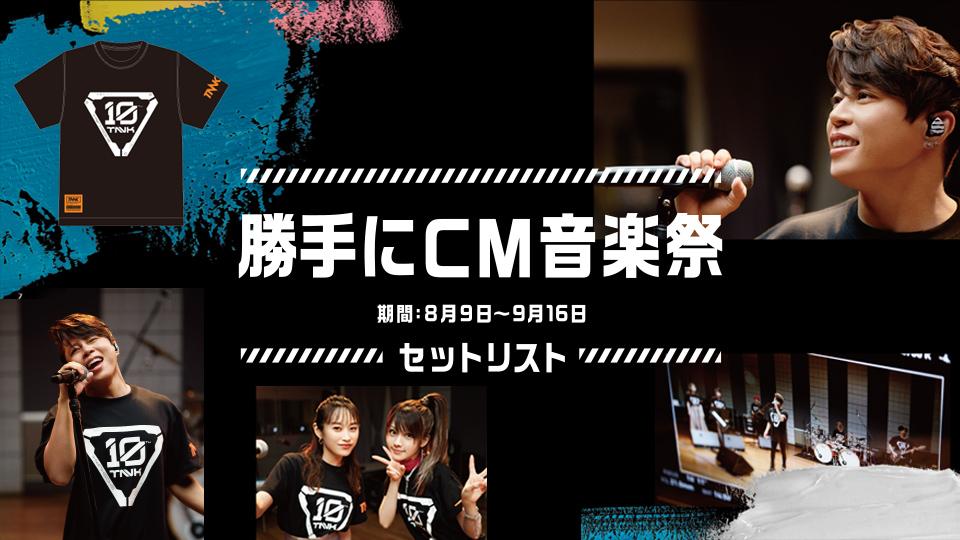 勝手にCM音楽祭